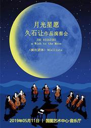 《月光星愿》演奏会