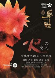 《尺八一声一世 火的意志巡回演奏会》--上海站