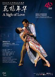 上海芭蕾舞团建团40周年系列演出 原创芭蕾舞剧《花样年华》