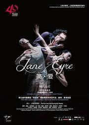 上海芭蕾舞团建团40周年系列演出 现代芭蕾舞剧《简·爱》