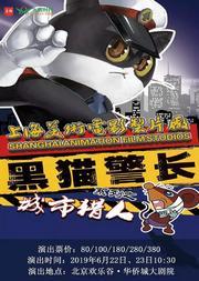 大演时代·上海美术电影制片厂正版授权经典动漫儿童剧《黑猫警长之城市猎人》