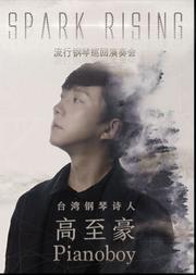 台湾钢琴诗人Pianoboy高至豪流行钢琴音乐会