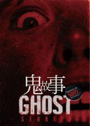 伦敦体验式戏剧《Ghost Stories鬼故事》2019中文版