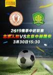 2019赛季中国足球协会超级联赛 北京人和主场赛事