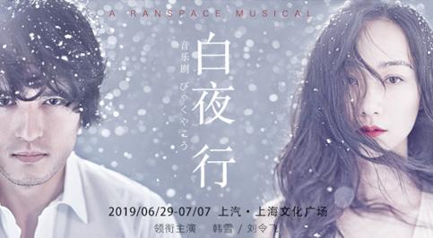 白夜行音乐剧 韩雪刘令飞领衔主演