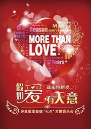 """《假如爱有天意》致永恒的爱 经典唯美爱情""""七夕""""主题音乐会"""