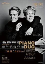 陆家嘴信托荣誉呈现 国际双钢琴明星荷兰尤森兄弟「炫技」音乐会
