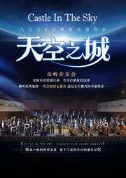 """""""天空之城""""久石让&宫崎骏经典动漫作品视听音乐会"""