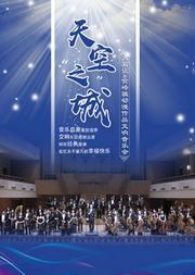 """""""天空之城""""久石让&宫崎骏经典动漫作品交响音乐会"""