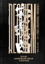 倪大红、孙莉领衔主演以色列国宝级剧作家汉诺赫·列文经典作品《安魂曲》中文版