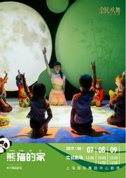 亲子舞蹈剧场《熊猫的家》