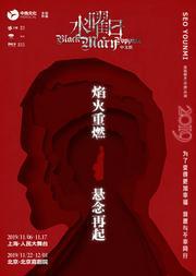 Black Mary Poppins 中文版音乐剧《水曜日》