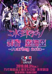 【上海站】「LIVE HUNTER 2019」 コドモドラゴン Asia tour『轟音 亜細亜 -roaring asia-』