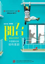 大道文化出品 陈佩斯经典结构喜剧《阳台》