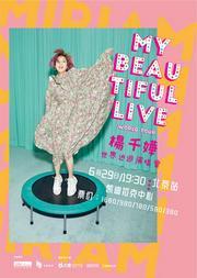 2019杨千嬅MY BEAUTIFUL LIVE(美丽人生)演唱会