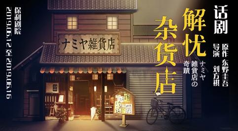 东野圭吾奇幻温情巨作 话剧《解忧杂货店》