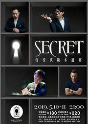 《SECRET》 魔幻盛宴:秘密世界