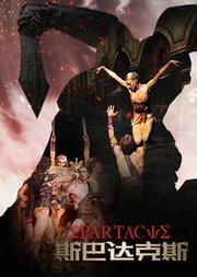 """第19届""""相约北京""""艺术节 白俄罗斯国家模范大剧院芭蕾舞团《斯巴达克斯》"""