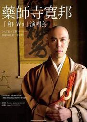 1862LIVE:药师寺宽邦【和 - Wa】演唱会