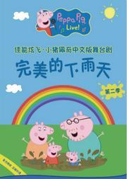 【乐童&小橙堡】佳能炫飞•2019英国正版引进《小猪佩奇舞台剧-完美的下雨天》中文版