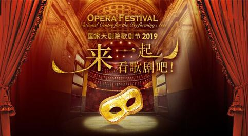 2019国家大剧院歌剧节