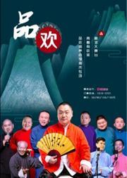 青春有欢笑 上海品欢相声会馆周末专场