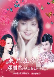 我只在乎你—邓丽君经典金曲七夕演唱会