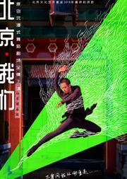 北京文化艺术基金2018年资助项目 北京现代舞团舞剧《北京•我们》