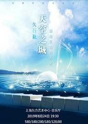 天空之城-久石让•宫崎骏大型动漫作品音乐会
