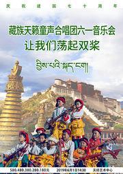 华艺星空·藏族天籁童声合唱团六一音乐会《让我们荡起双桨》