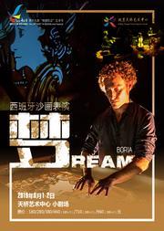 """第十九届""""相约北京""""艺术节 西班牙沙画表演《梦》"""