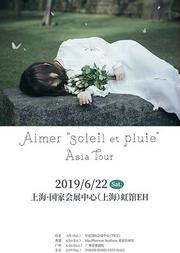 "Aimer ""soleil et pluie"" Asia Tour in Shanghai"