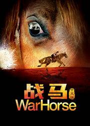 中国国家话剧院出品·演出《战马》