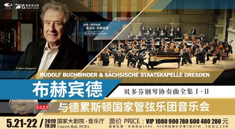 贝多芬钢琴协奏曲全集 布赫宾德与德累斯顿国家管弦乐团音乐会