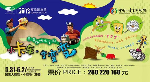 中国儿童艺术剧院儿童剧《小卡车·变变变》