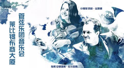 安德里斯·尼尔森斯与莱比锡布商大厦管弦乐团音乐会