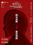 Black Mary Poppins中文版《水曜日》