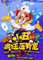 小丑嘉年华之《疯狂医务室》