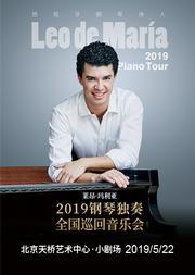 钢琴诗人莱昂 玛利亚钢琴独奏音乐会