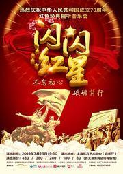 热烈庆祝中华人民共和国成立70周年 红色经典视听音乐会 《闪闪的红星》