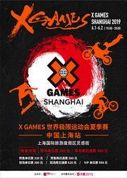 XGAMES 世界极限运动会夏季赛 中国上海站