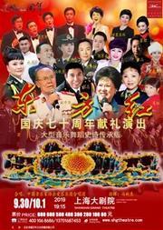 大型音乐舞蹈史诗《东方红》传承版