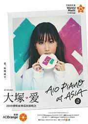 【万有音乐系】大塚爱 2019 弹唱巡回演唱會《AIO PIANO at ASIA vol.2》