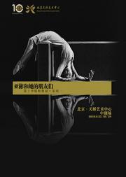 """""""亚彬和她的朋友们"""" 第十季精粹舞展 系列二:全新舞作《世界》"""