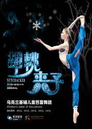 华艺星空·乌克兰基辅儿童芭蕾舞团《胡桃夹子》