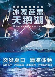 俄罗斯莫斯科芭蕾舞剧院冰舞芭蕾《天鹅湖》