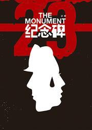 中国国家话剧院演出 话剧《纪念碑》