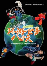 巴西羁风剧团《环游世界八十天》