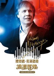 浪漫辉煌—理查德•克莱德曼2020新年音乐会