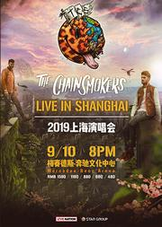LIVE NATION 倾力呈现 The Chainsmokers: 2019上海演唱会